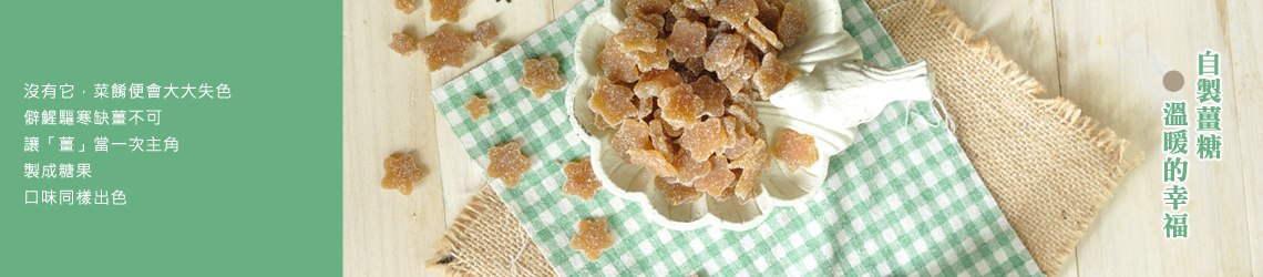 candied_ginger_banner