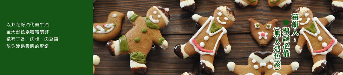 薑餅人【聖誕必備 / 無色素】Gingerbread Man
