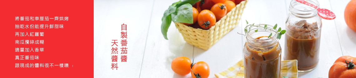 tomato_sauce_banner