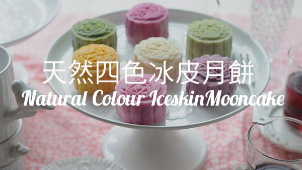 天然四色冰皮月餅【 紅豆、綠豆、栗子、蕃薯】Natural Colour Snow Skin Mooncake
