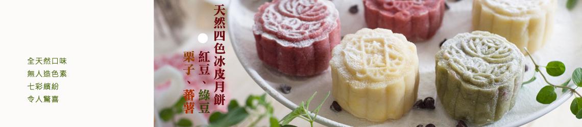 天然四色冰皮月餅【 紅豆、綠豆、栗子、蕃薯】Ice Skin Mooncake