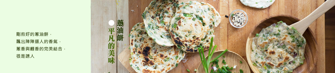 scallion_pancake_banner