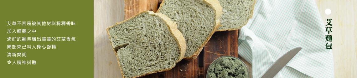 艾草麵包【麵包機食譜 / Q軟無油版】Mugwort Bread