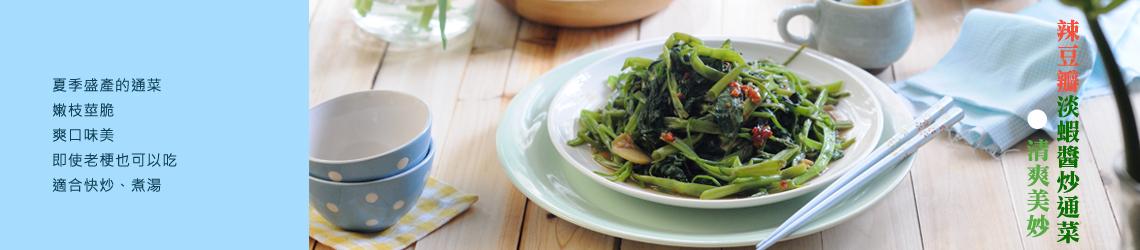 辣豆瓣淡蝦醬炒通菜【清爽美妙】Stir Fry Water Spinach
