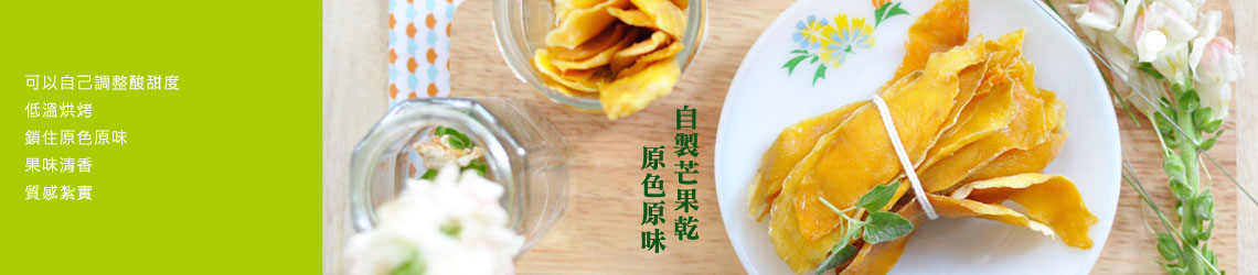 自製芒果乾【原色原香】Dried Mango
