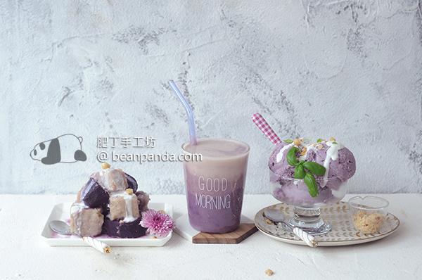 芋頭豆奶沙冰/芋頭冰淇淋【蜜芋頭二吃】Taro Smoothie & Icecream Recipe