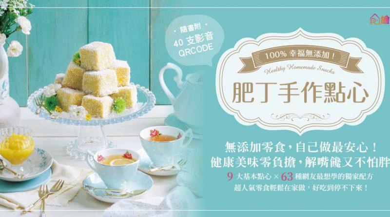 718香港書展肥丁手作點心簽書會